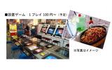UFOゲーム喫茶&懐かしのゲームセンターの画像