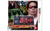 人気テレビ番組を題材にした「逃走中」&「戦闘中」の3DS用ゲームが合算で100万出荷を達成の画像