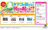 グラフィカルでにぎやかなデザインが見ているだけでも楽しい「Nintendo News」。トップページ右下にさりげなくいるルイージをクリックすると……? そこかしこに遊び心が満載ですの画像