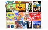 ゲームタイトルではなく、画像やキャッチコピーで記事に誘導するデザインは「任天堂タイトルの最新情報」という前提があるサイトならでは。マウスカーソルを乗せれば、タイトルも確認できますの画像