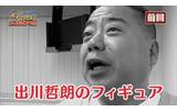 出川宣伝課長の画像