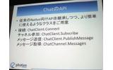 【GTMF 2014】「Photonネットワークエンジン」がリニューアルされ、新たにチャットやクラウドセーブなどが可能に!の画像