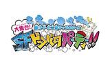 『藤子・F・不二雄キャラクターズ 大集合!SFドタバタパーティー!!』タイトルロゴの画像