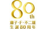 藤子・F・不二雄 生誕80周年記念 ロゴの画像