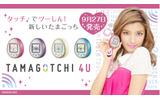 「たまごっち」シリーズ最新機種『TAMAGOTCHI 4U』発表!NFCを搭載し、通信機能が大幅に強化の画像