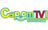前夜祭放送決定!「カプコンTV!」の画像