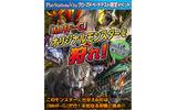 MHF-Gオリジナルモンスターを狩れ!の画像