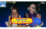 「ゴ―☆ジャス動画@GameMarket」スクリーンショットの画像