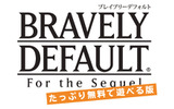 『ブレイブリーデフォルト FtS』4章までプレイできる体験版が配信決定、パッケージは2500円に値下げの画像