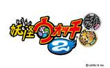 『妖怪ウォッチ2 元祖/本家』ロゴの画像