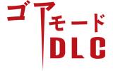 『サイコブレイク』の発売日が10月23日に決定、予約特典はCERO Zのゴア表現を追加する「ゴアモードDLC」の画像