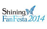 「シャイニング ファン フェスタ 2014」ロゴの画像
