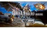 【Nintendo Direct】『モンスターハンター4G』発売日決定の画像