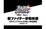 『スマブラ for 3DS / Wii U』新参戦キャラクターが7月14日に発表!参戦映像も、そろそろ打ち止めの画像