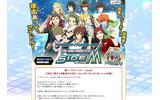 『アイドルマスター SideM』「サービス再開」は誤り ─ 公式サイトに謝罪文が掲載の画像