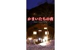 『かまいたちの夜 Smart Sound Novel』の画像
