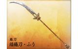 薙刀 猫薙刀・ふうの画像