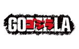 『ゴジラ-GODZILLA-』タイトルロゴの画像