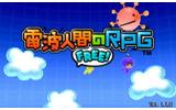 『電波人間のRPG FREE!』タイトル画面の画像