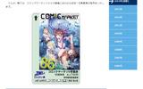 「コミックマーケット86」記念一日乗車券の発売スクリーンショットの画像
