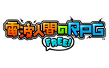 『電波人間のRPG FREE!』タイトルロゴの画像