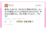 『ラビ×ラビ』公式Twitter、2年の沈黙を破り再開 ─ 新たな発表を行う旨を示唆の画像