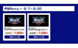 PSPの対象タイトルの画像
