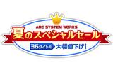 ARC SYSTEM WORKS 夏のスペシャルセールの画像