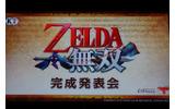 『ゼルダ無双』はどのように生まれ、その道のりに何があったのか…宮本氏や「モー娘。」飯窪さんが登壇した完成発表会レポの画像