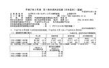 セガサミーホールディングス平成27年3月期第1四半期決算スクリーンショットの画像