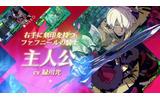 3DS『新・世界樹の迷宮2』今冬発売!世界樹チーム、いとうかなこ、緑川光、井口裕香などが参加の画像