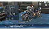 導力バイク カスタマイズの画像