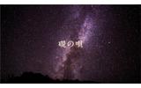 話題の歌姫PV「礎の唄」も公開の画像