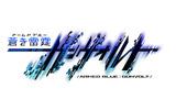 『蒼き雷霆 (アームドブルー)ガンヴォルト』タイトルロゴの画像