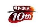 『戦国無双』シリーズ 10周年記念ロゴの画像