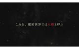 Fate/Grand Order トレーラームービーの画像