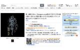 「Amazon.co.jp」のサイトよりの画像
