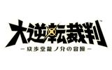 大逆転裁判 -成歩堂龍ノ介の冒險-』ロゴの画像