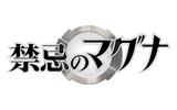 『禁忌のマグナ』ロゴの画像