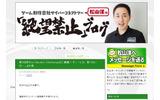 松山洋氏、アイスバケツチャレンジに挑み、締めくくりも鮮やか!の画像