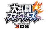 『大乱闘スマッシュブラザーズ for Nintendo 3DS』タイトルロゴの画像