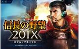 『信長の野望201X』が発表!現代日本を舞台にしたRPGの画像
