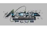 『アルノサージュ PLUS ~生まれいずる星へ祈る詩~』ロゴの画像