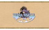 坂口博信氏の新作RPG『テラバトル』システムや世界観が公開!DL数によって、豪華ゲストの参戦やコンシューマー化が決定の画像