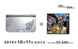 「New 3DS LL」に、『MH 4G』バージョンと『大乱闘スマブラ for 3DS』バージョンが登場の画像