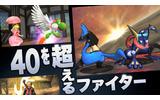 『スマブラ for 3DS/Wii U』には40を超えるファイターが参戦!CMとゲーム紹介映像が公開の画像