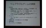 【CEDEC 2014】普及目前!「歩くウェアラブル」こと塚本教授がゲーム開発者に説いた、新しい遊びの作り方の画像