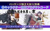 DL専売ソフトだった『デカ盛り 閃乱カグラ』のパッケージ版が登場! 『SHINOVI VERSUS』とのセットもの画像