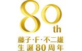 藤子・F・不二雄 生誕80周年 記念ロゴの画像