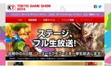 コーエーテクモゲームス 東京ゲームショウ2014特設サイトの画像